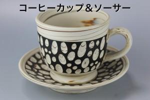 coffeecup-Hp