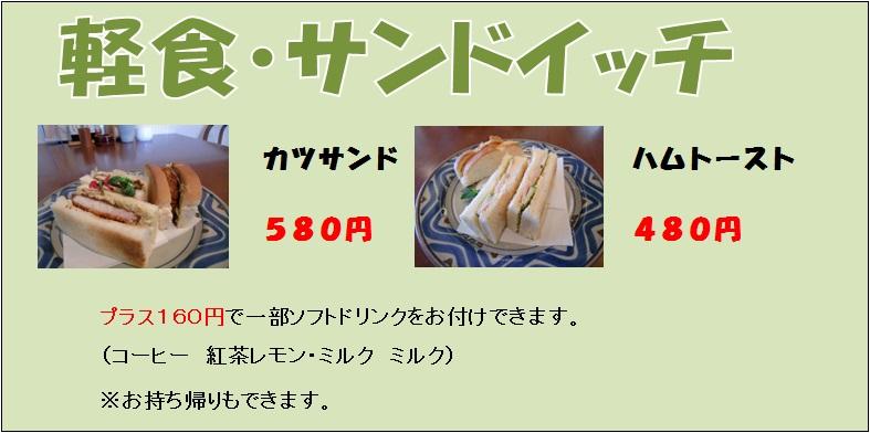 軽食-H26